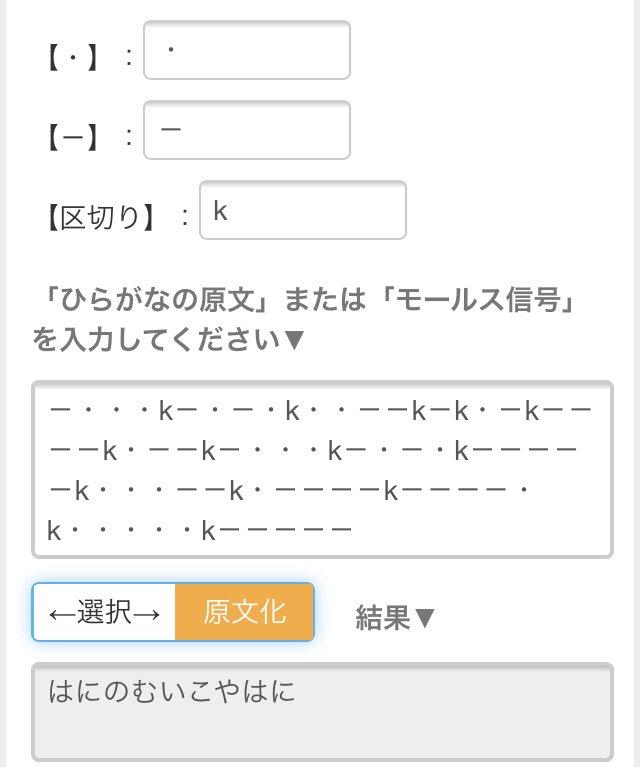 解読 モールス 信号