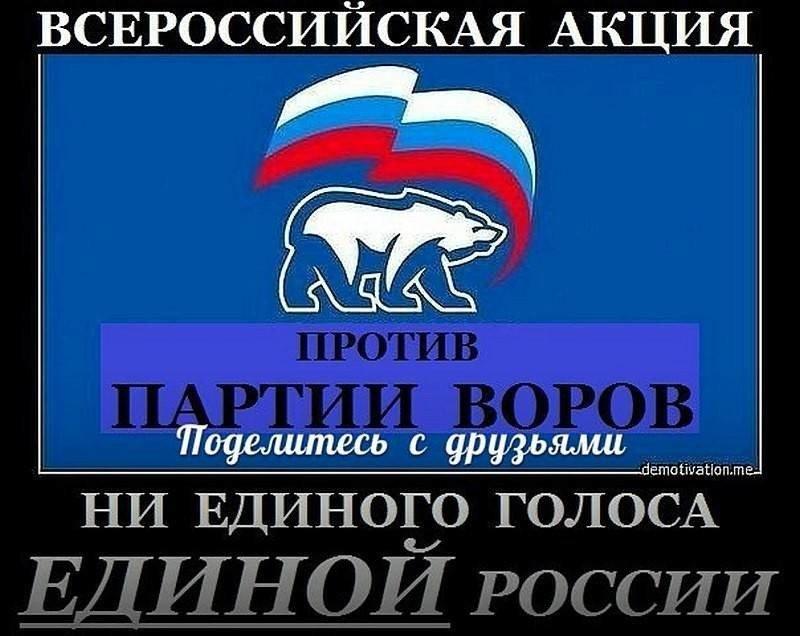 Против единой россии картинки