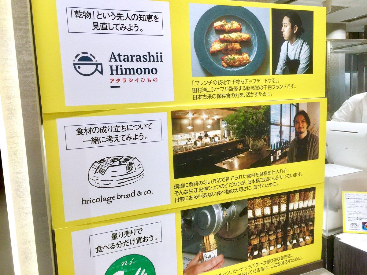 そして、フォロワーさんが仰っていた、日本橋三越B1 に、ブリコラージュ ブレッド アンド カンパニー🥐 が出店中との事で、見てきましたっ😊🙏  サンドが3種類🥪と、数種類パン🥐が売っていましたっ✨