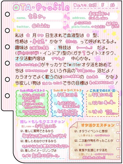 プロフィール帳