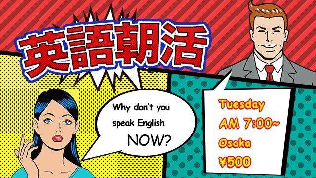 そんな彼となんとたった500円で英会話できる機会があるんです???「なかなか英語を勉強する機会がなくて・・・泣」とお嘆きのそこのあなた!じゃあ早起きして英語を勉強しましょう!ということで毎週火曜日の朝7時から大阪で