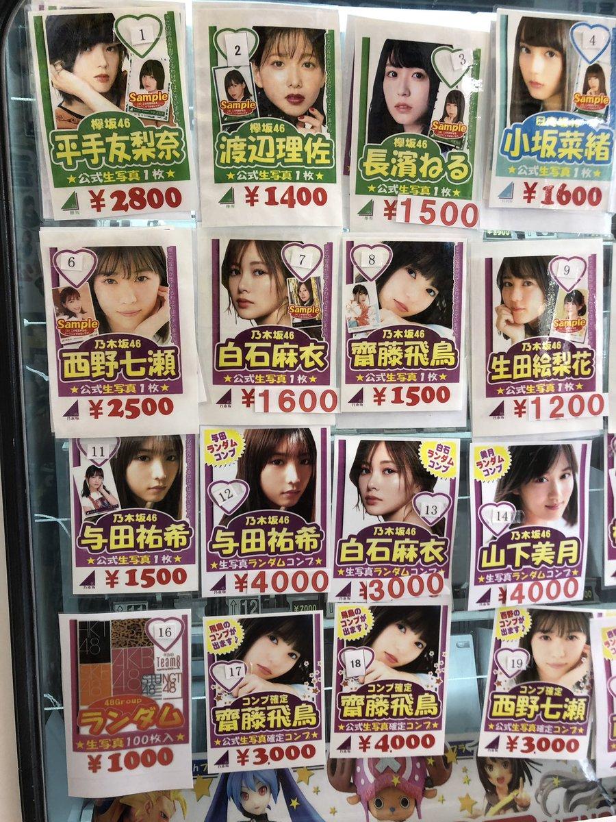中古販売店の坂道最新序列…平手>>西野>>>>白石=小坂>>ねる=飛鳥=与田>理佐>>生田>>>その他
