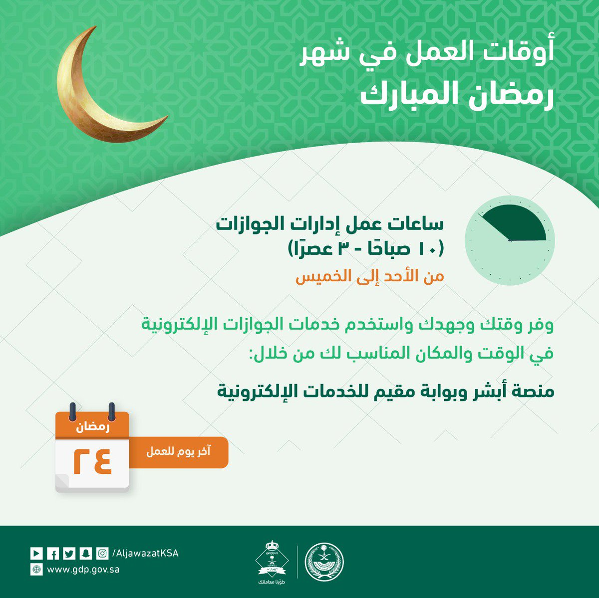 مواعيد الجوازات في رمضان