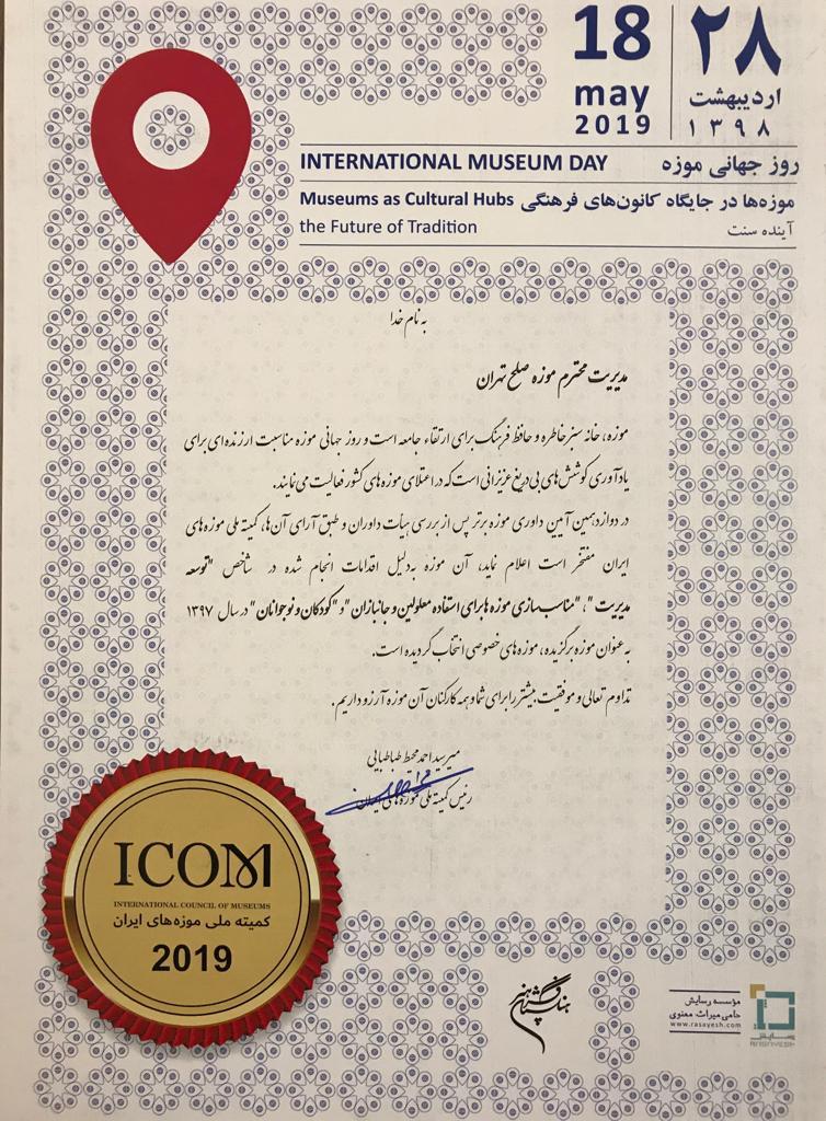 """The #InternationalMuseumDay was held in 18th May by Iranian branch of #ICOM. #TehranPeaceMuseum was awarded """"The Best Non-Governmental Museum Prize"""" in 3 criterion of """"Children & Adolescents"""", """"Management Development"""", """"Adaptation of Museums for the Use of Disabled & Veterans""""."""