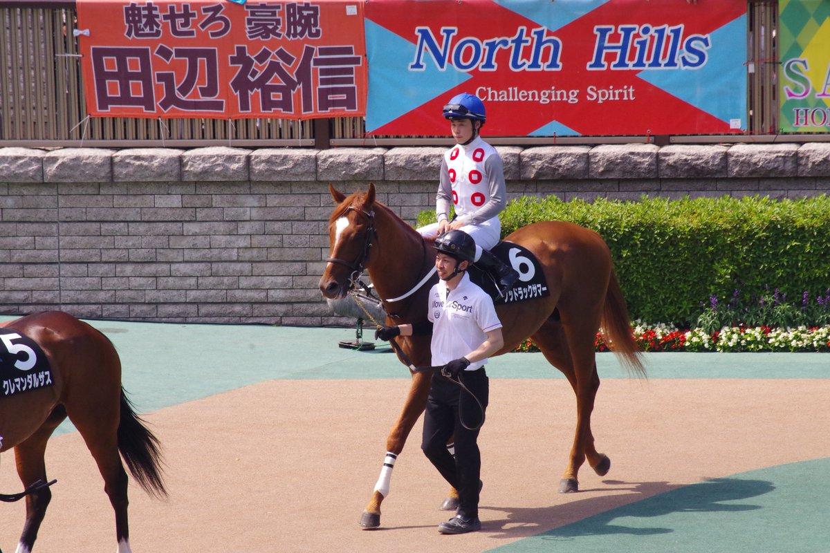 グッドラックサマーと野中悠太郎騎手
