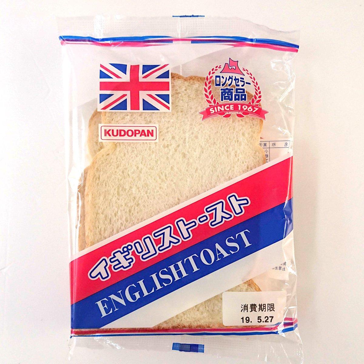 ISEPAN!その5:青森のご当地パン、工藤パン「イギリストースト」。マーガリンとグラニュー糖をサンド。なので、おいしいに決まってる。塩気の甘さのバランス、ジャリジャリした食感がよいです。パンが柔らかすぎないので、すべて合わさるとしっとりいい感じ。 #パン #ISEPAN #袋パン #ご当地パン