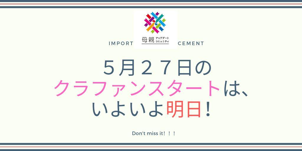 【重要告知】 いよいよ、明日!!!!!  ✨HUC初!!クラウドファンディングスタートのスタートは5/27!!✨  ※スタート時間は確定次第告知します。  いちはやくクラファンの内容を知りたい方はまずはなつみっくすブログをチェック! https://nokogiri-blog.com/huc/20190523    #HUC #527クラファン #あと1日