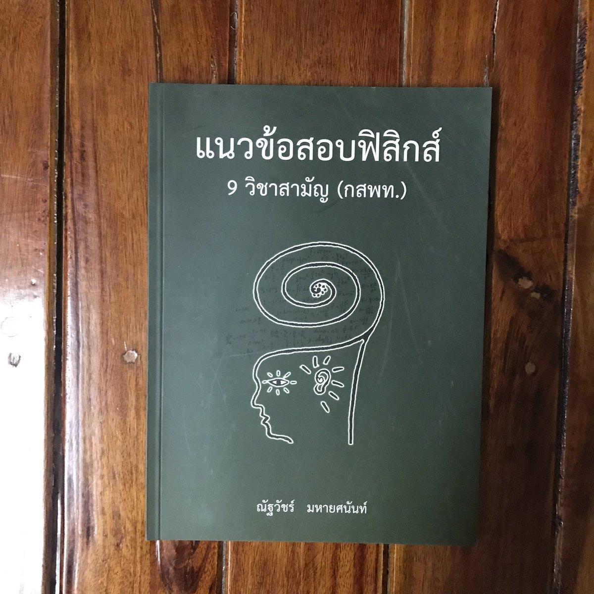 ขาย120บาทส่งฟรีลทบ ไม่เคยเขียนลงในเล่ม (ราคาปก175) #ส่งต่อหนังสือ #ส่งต่อหนังสือมือสอง #ส่งต่อหนังสือเรียน #หนังสือมือสอง #หนังสือเตรียมสอบมือสอง #ส่งต่อ #หนังสือเรียน #หนังสือเรียนมือสอง #dek62 #dek63 #dek64 #ส่งต่อ