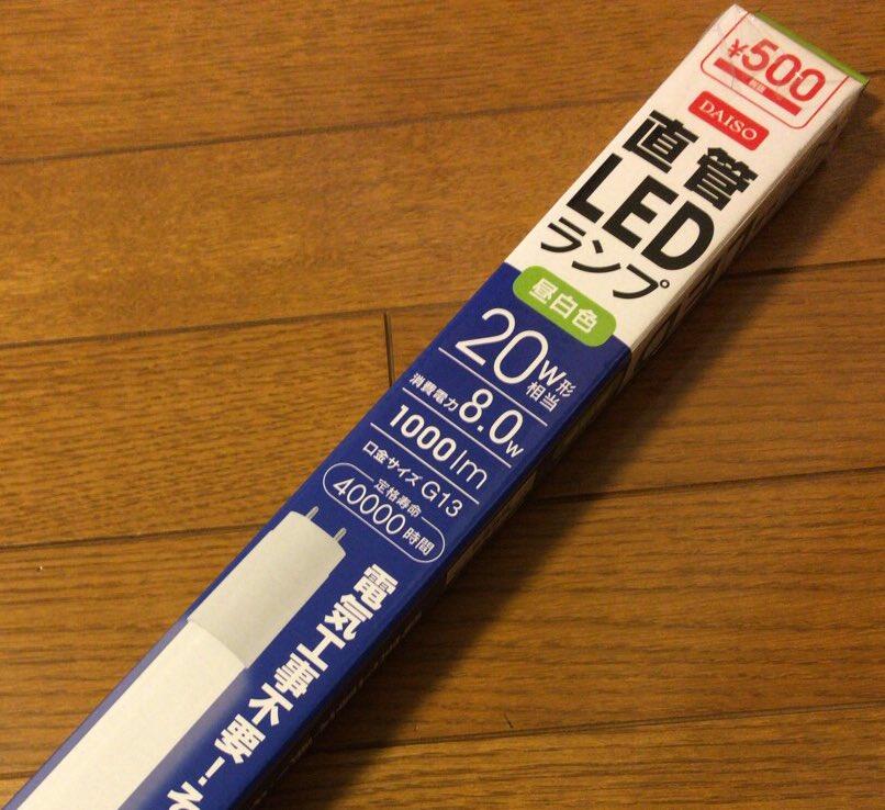test ツイッターメディア - いまこんな安いのか。一本買ってきてキッチンに付けたけど、ちゃんと点いてびっくりw 古くなってた蛍光灯より明るい。#ダイソー #LED蛍光灯 #500円 https://t.co/fwaLgIx8lS