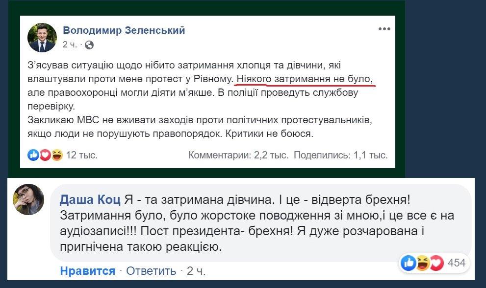 """Зеленський заявив, що поліція розслідує причини затримання пікетувальників проти нього в Рівному: """"Критики не боюся"""" - Цензор.НЕТ 5102"""