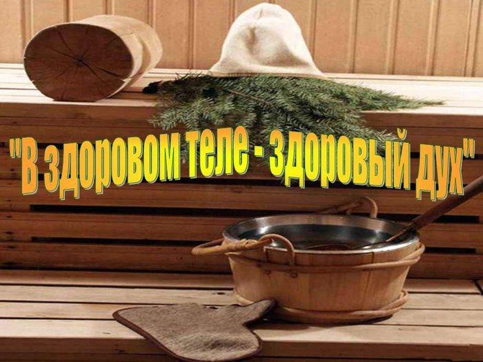 Поздравления для всех любители бани