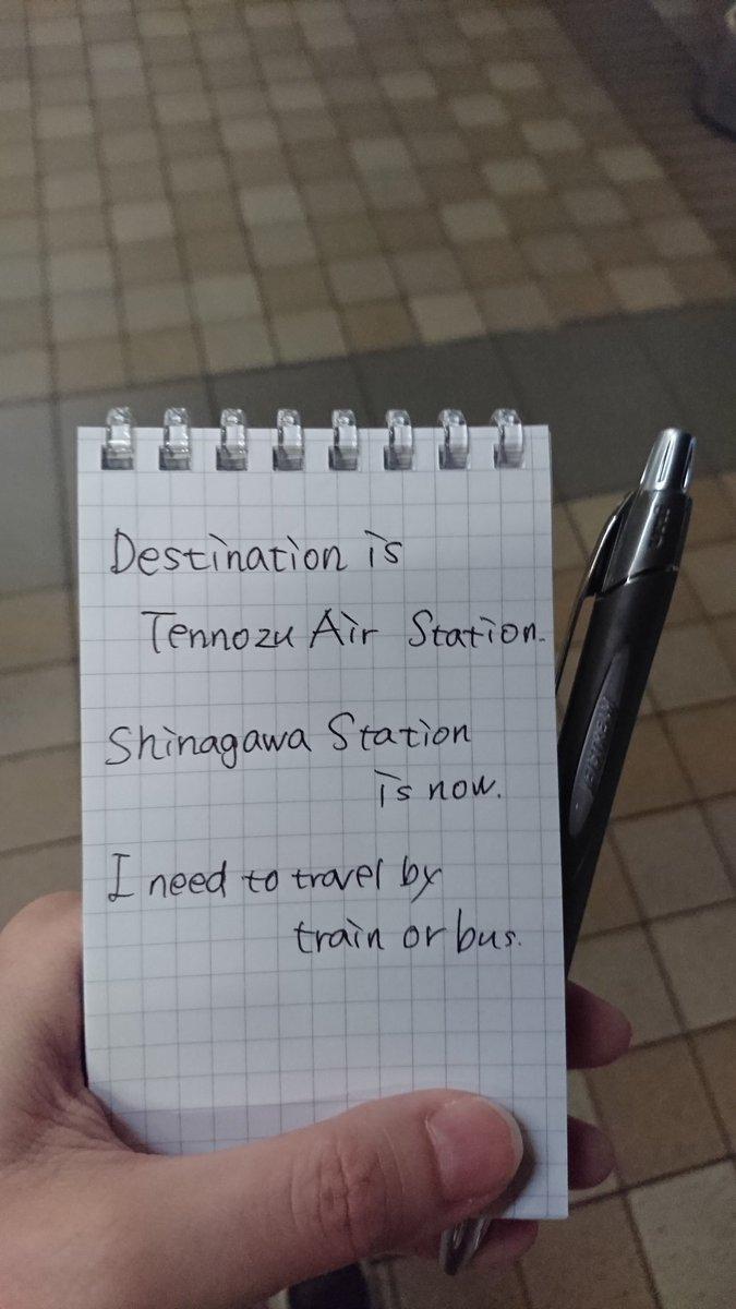 そういえば、会場から品川駅に向かう途中で外国人のかたに道を聞かれたのだけれど、ちゃんと着けたのかな…ここに行きたい、って見せられたカードに「天王洲アイル駅から徒歩5分」って書いてあったんだけど、全く英語できないからうまく伝えられなかった…?英会話習いたいと思った15の夜?