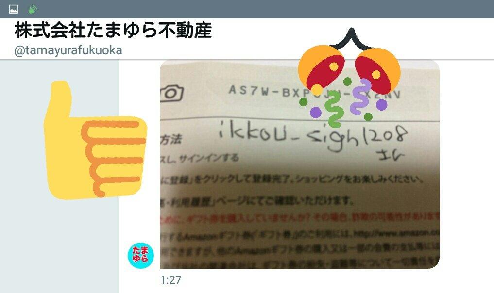 株式会社たまゆら不動産(@tamayurafukuoka )様のツイッター開設記念第14回にてAmazonギフト券を頂くことができました?第13回に引き続き連続当選で選んで頂き、本当にありがとうございました?