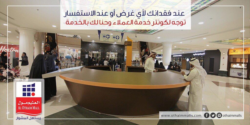 01031b4a4 العثيم مول (@OthaimMalls) | Twitter