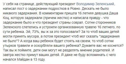 """Зеленський заявив, що поліція розслідує причини затримання пікетувальників проти нього в Рівному: """"Критики не боюся"""" - Цензор.НЕТ 9372"""