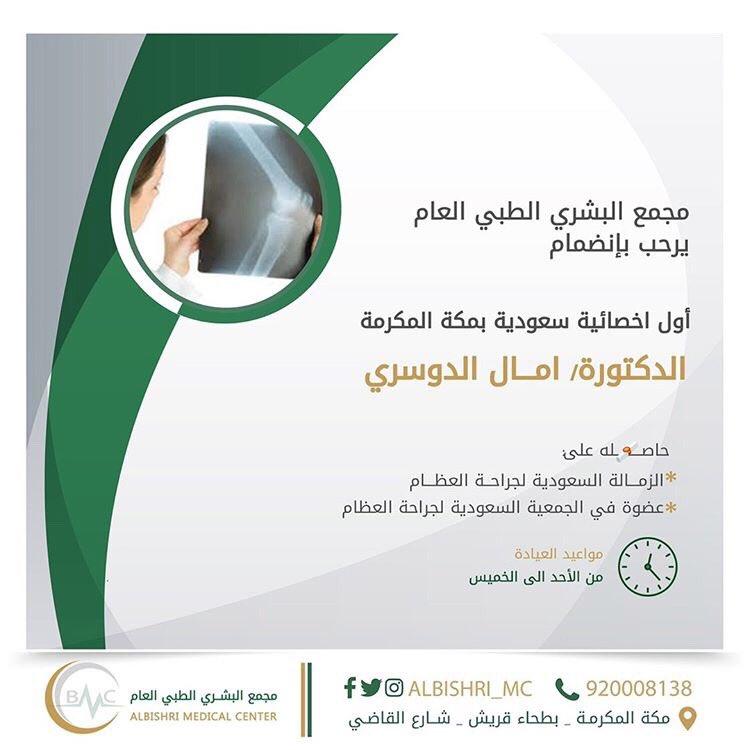 0b64ac01a Amaal ALDosari and مجمع البشري الطبي