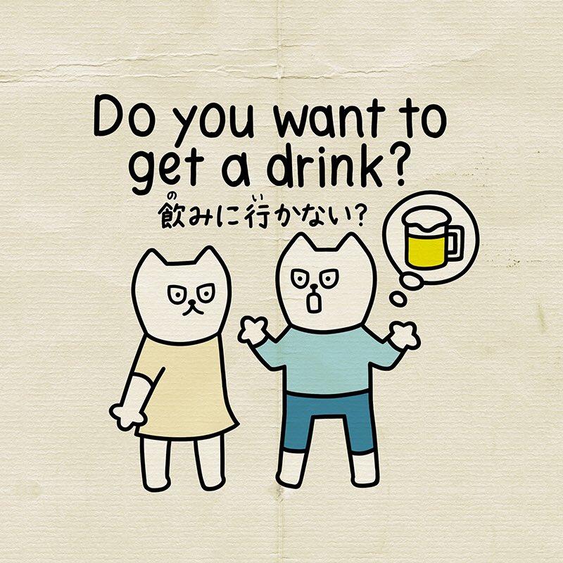 Let's go for a drink!(飲みに行こう!)———(English) Do you want to get a drink?(Japanese) 飲みにいかない?(Romaji)  Nomi ni ikanai?———#しろねこトーフ#英会話 #英語 #日本語 #English #Japan #Nihongo