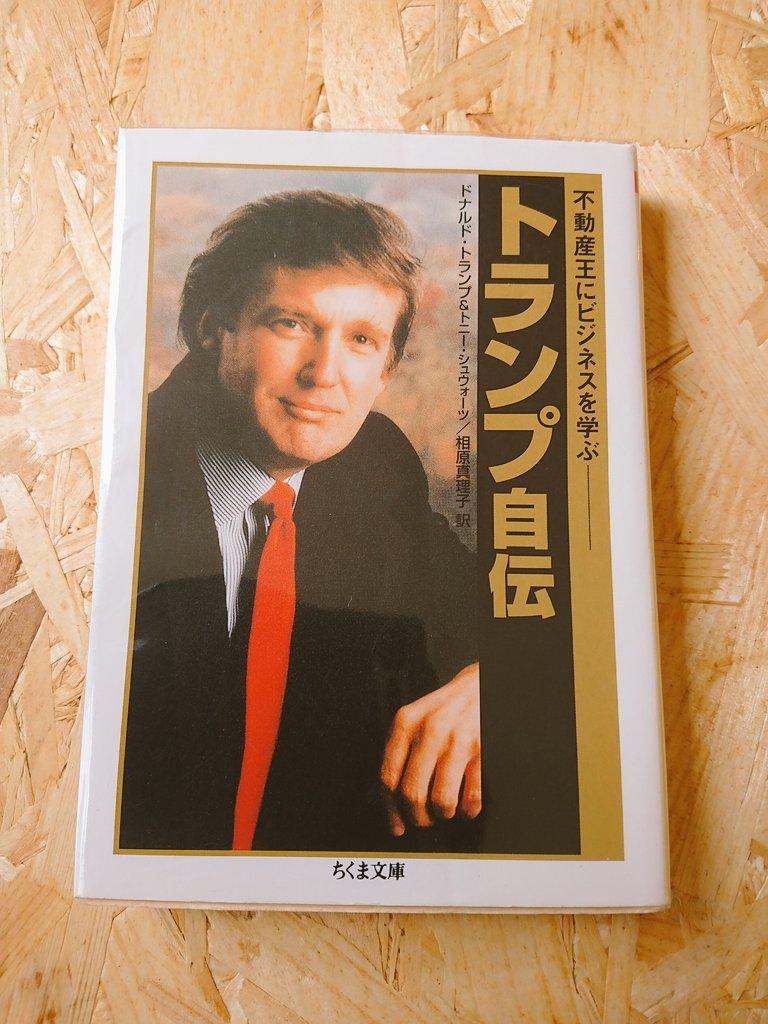 【今日の一冊】『トランプ自伝 不動産王にビジネスを学ぶ』ドナルド・トランプ  ちくま文庫令和初の国賓として来日中のトランプ大統領。本書に書かれているスキルを安倍総理にかましているのでしょうか。