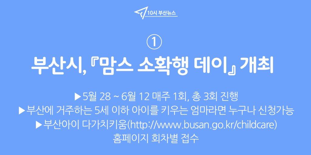 #10시_부산뉴스 ①부산시는'육아맘 행복감성 지원 프로그램 『맘스 소확행 관련 이미지 입니다.
