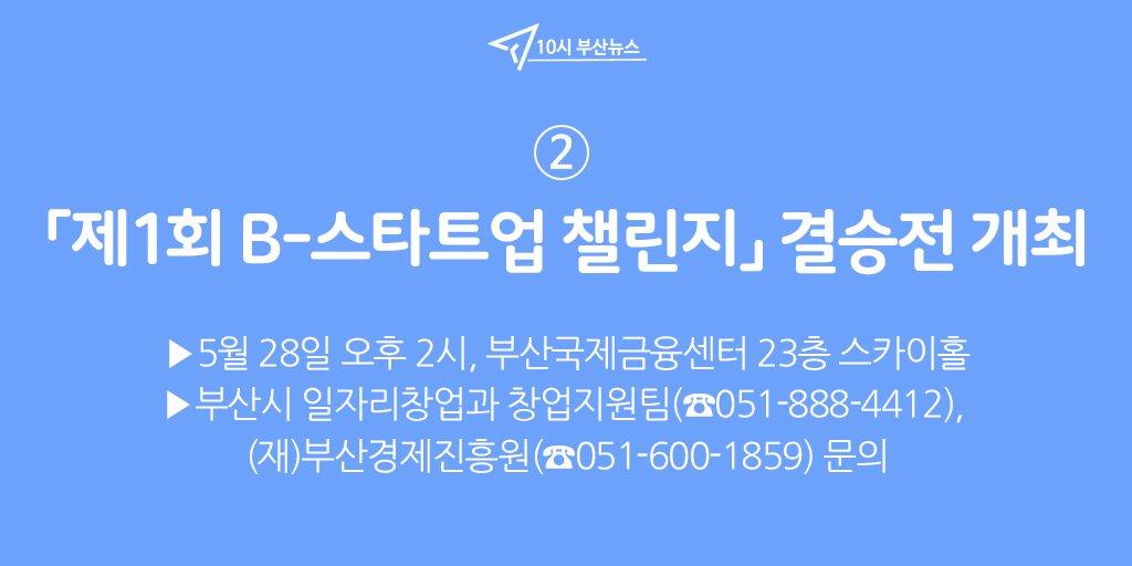 #10시_부산뉴스 ②부산시는 5월 28일 오후 2시 부산국제금융센터 23 관련 이미지 입니다.