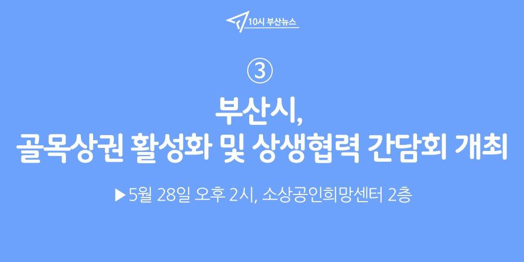 #10시_부산뉴스 ③ 부산시는 28일 오후 2시 소상공인희망센터에서 부산 관련 이미지 입니다.