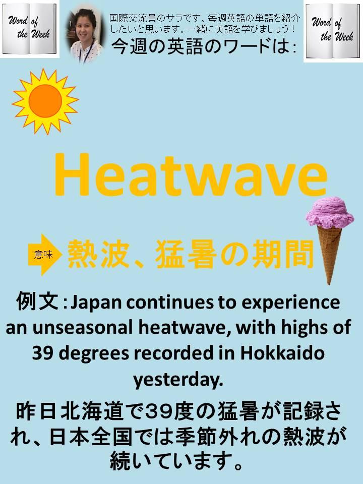 おはようございます、国際交流員のサラです。今週の英語のワードを紹介いたします:Heatwave (猛暑の時期、熱波)詳しくは:今の時期の間に使ってみてください!? #本宮市 #英会話 #wordoftheweek