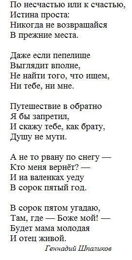 Геннадий шпаликов стихи там где мама молодая и отец живой