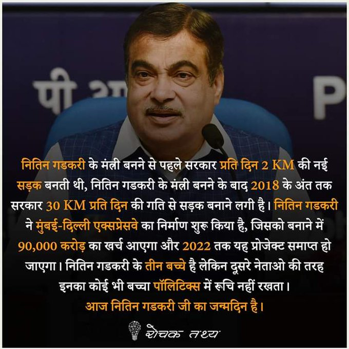 Happy birthday Nitin Gadkari g. May God bless you happy healthy long life.