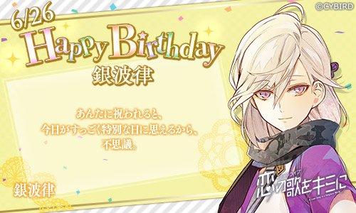★ Happy Birthday ‐ 6/26 ‐ ★ 今日は「イケメンライブ」 銀波律の誕生日♪ #銀波律誕生祭 #イケシリbirthday