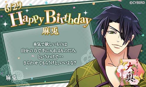 ★ Happy Birthday ‐ 6/29 ‐ ★ 今日は「新章イケメン大奥」麻兎の誕生日♪ #麻兎誕生祭 #イケシリbirthday