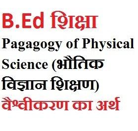 शिक्षा और विचार (@shikshavichar) | Twitter