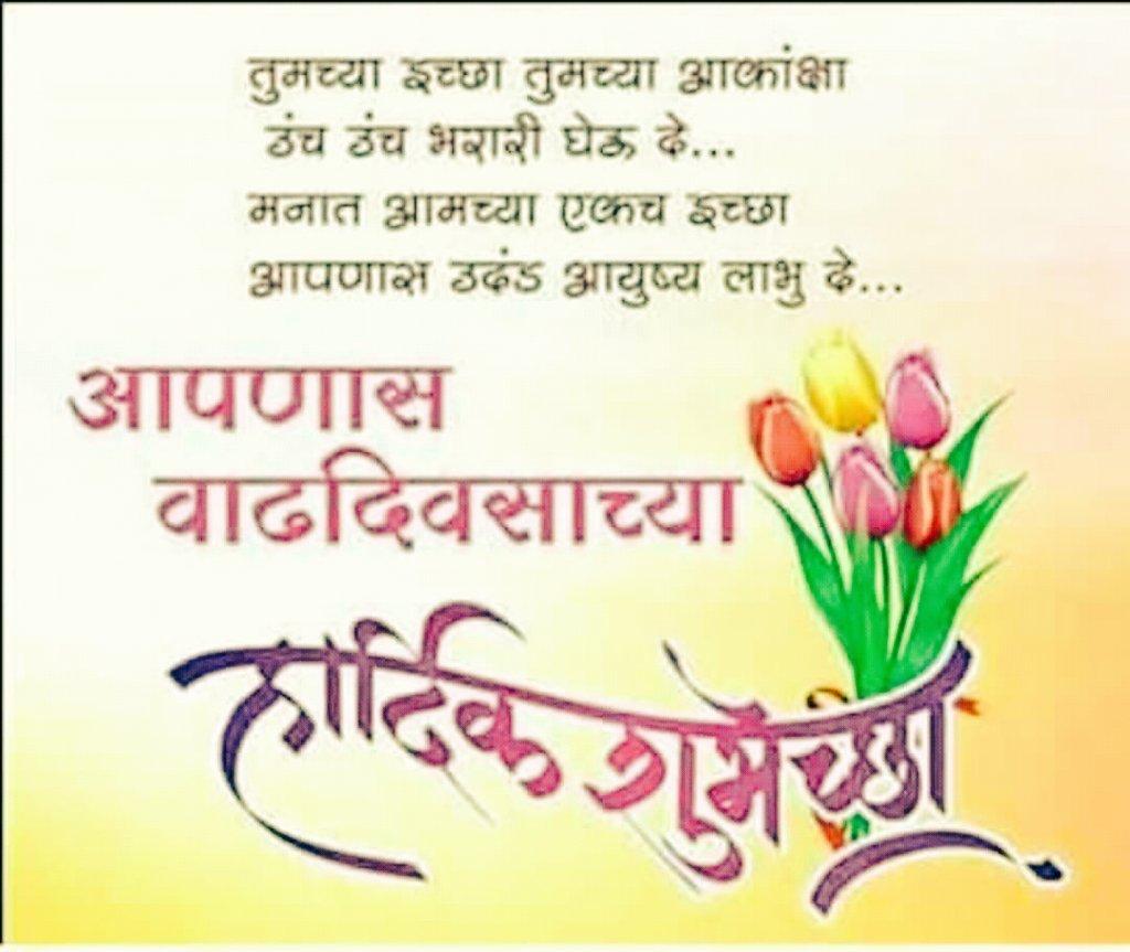 Happy birthday gadkari saheb