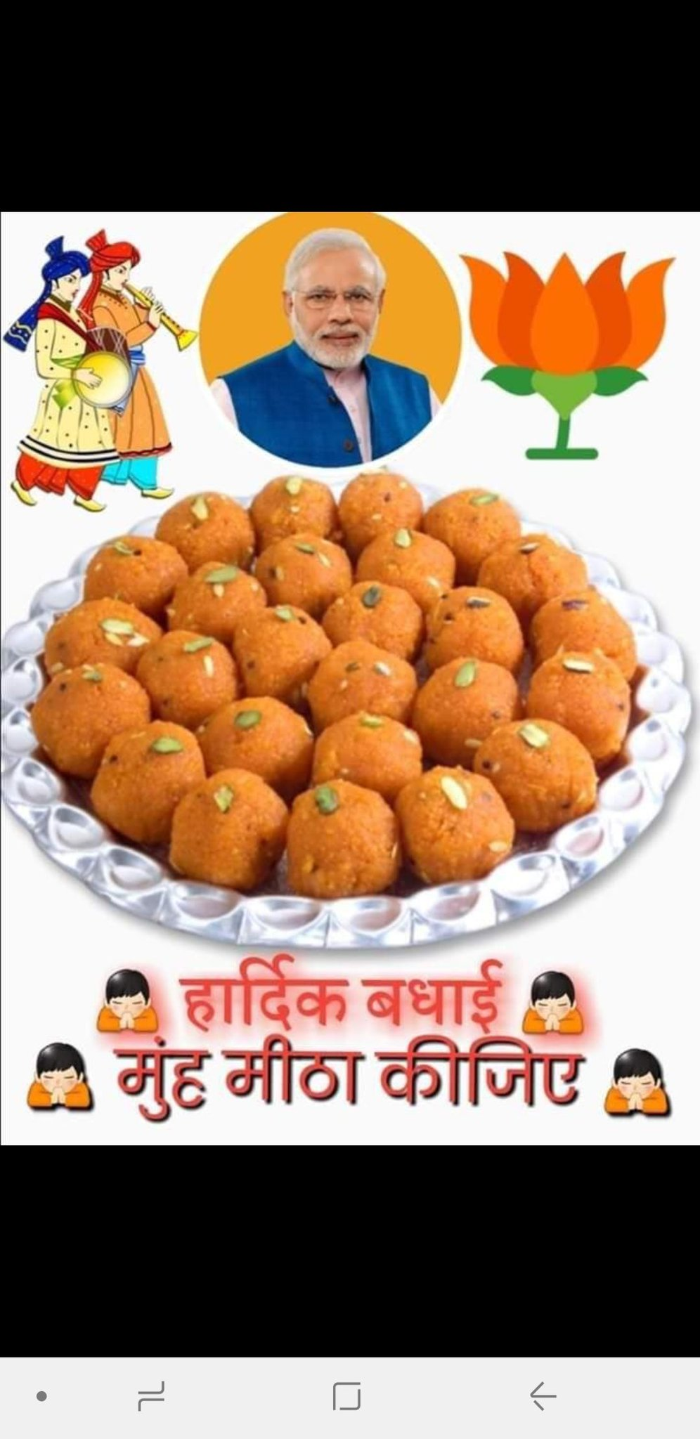 happy birthday to ji from 2.5 cr people of Chhattisgarh.