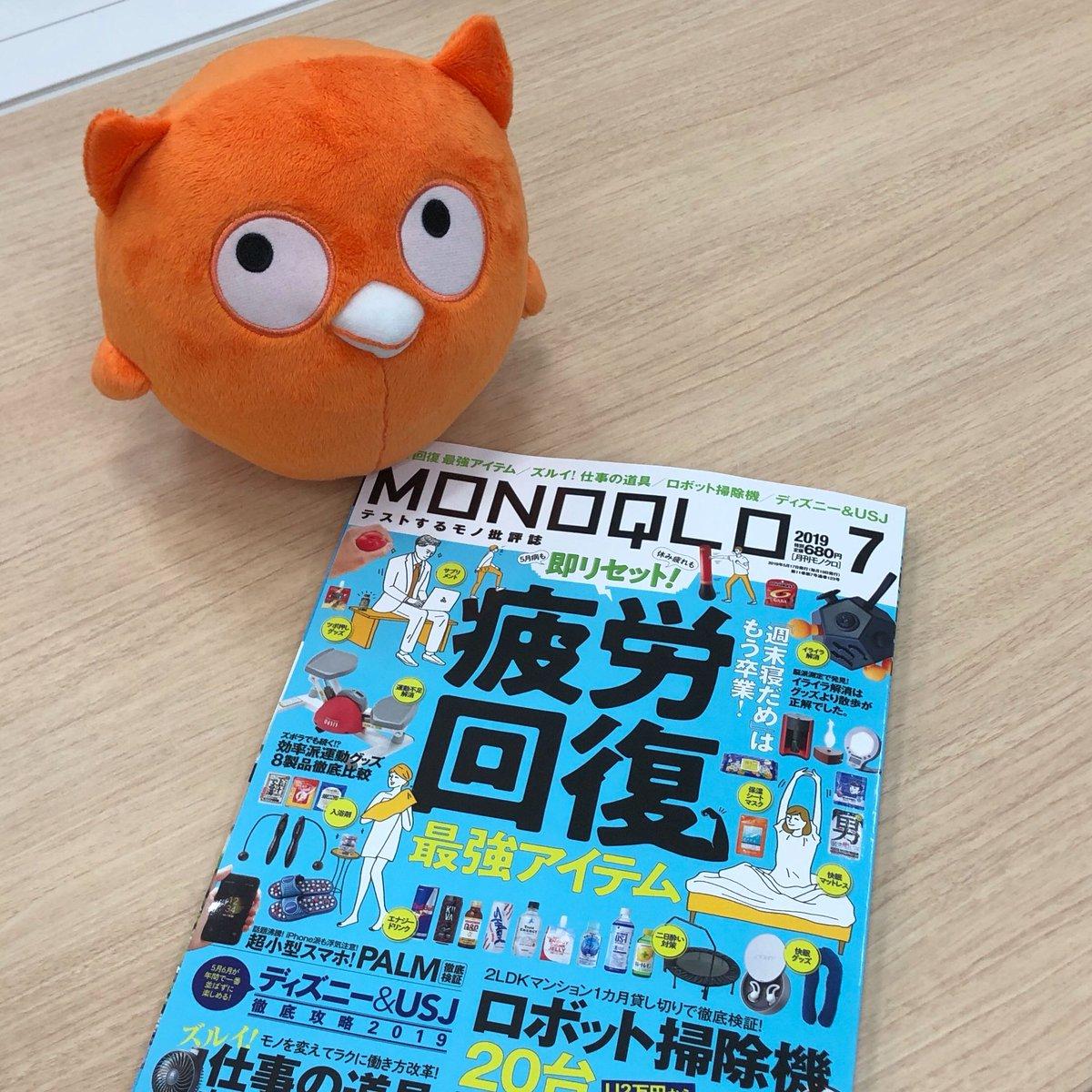 【メディア掲載のお知らせ】MONOQLO 7月号「ハイロックの未知との遭遇」コーナーで、2ページに渡りたっぷりとDMM英会話をご紹介いただました?✨ 暑くてモチベーションが下がってきた、、という方必見の内容です??ぜひご覧ください。#monoqlo #ハイロック #DMM英会話