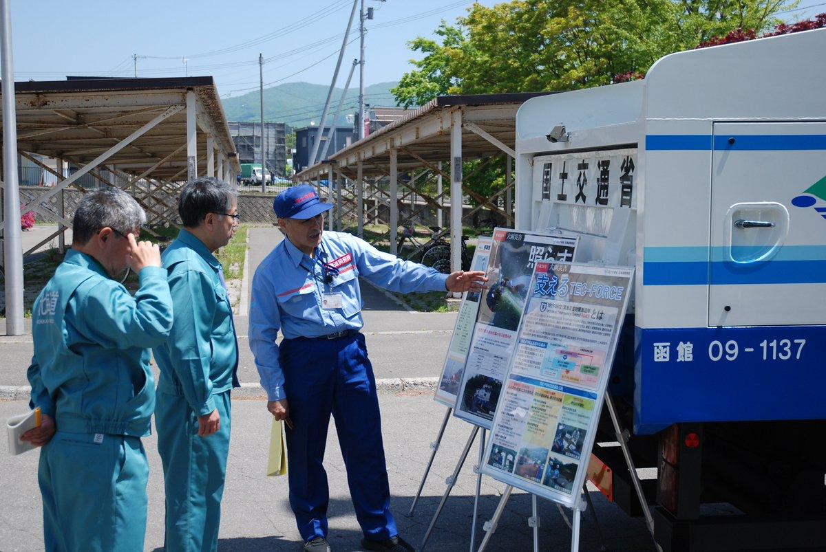【訓練】5月25日(土) #北海道総合防災訓練 実施に当たり、災害対策車の展示を行いました。函館市会場で、#北海道胆振東部地震 時の照明車の派遣状況を阿部副知事等に説明し、北斗市会場で衛星通信車の役割を訓練参加者に説明している様子です。当部の災害対応への取組は
