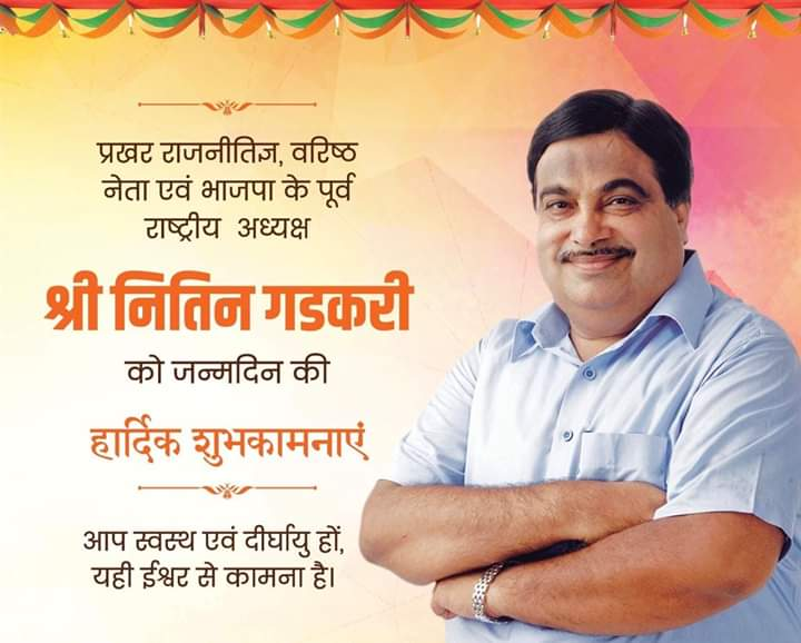 Wishing a very Happy Birthday to Sri Nitin Gadkari ji.
