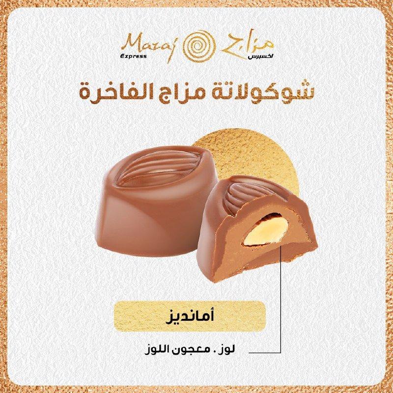 شوكولاتة أمانديز: شوكولاتة الحليب باللوز المحمص🧐😍 قدمها واسعد بها ضيوفك 😋 https://t.co/ClZEKd1OqI