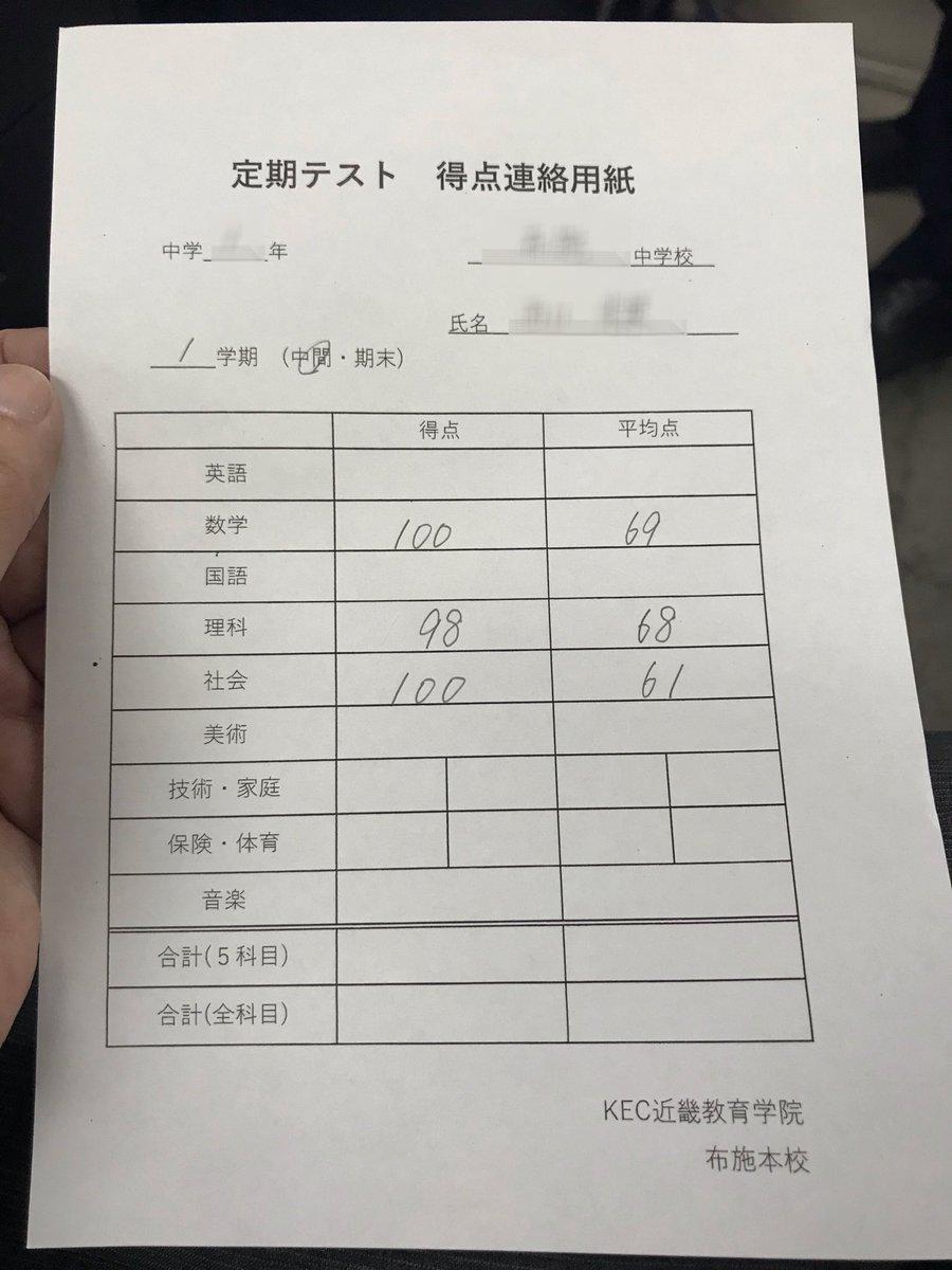 英語と国語が返ってくるのが楽しみです^_^(学年平均点、高過ぎるけど…)#定期テスト #KEC #東大阪市 #布施 #塾 #予備校