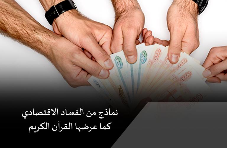نماذج الفساد الاقتصادي عرضها القرآن D7kEcXVXoAAOLbt.png