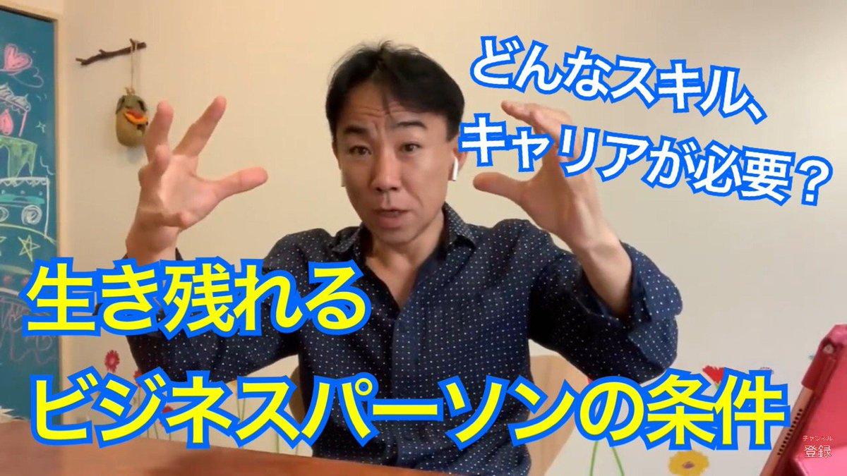 \ 今夜のオススメ動画? /生き残れるビジネスパーソンの条件。-不動産コンサルタント長嶋修チャンネル登録者数、1万人突破✨人気急上昇中の長嶋修の新着動画です♪先日のイベントでお話しした内容にふれています。@nagashimaosamu#Youtuber好きさんと繋がりたい