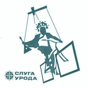"""Минюст зарегистрировал смену главы партии """"Слуга народа"""" - Цензор.НЕТ 5487"""