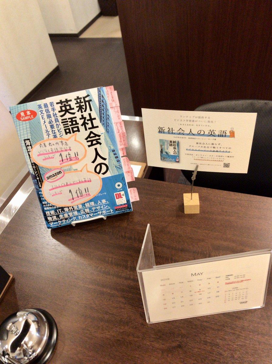 『新社会人の英語』著者の海渡先生と打ち合わせのため、@OneUP_English ワンナップ英会話恵比寿校さんに伺ってきました。なんと受付で、見本を発見!手書きのインデックスがたくさんついた力作です…!!
