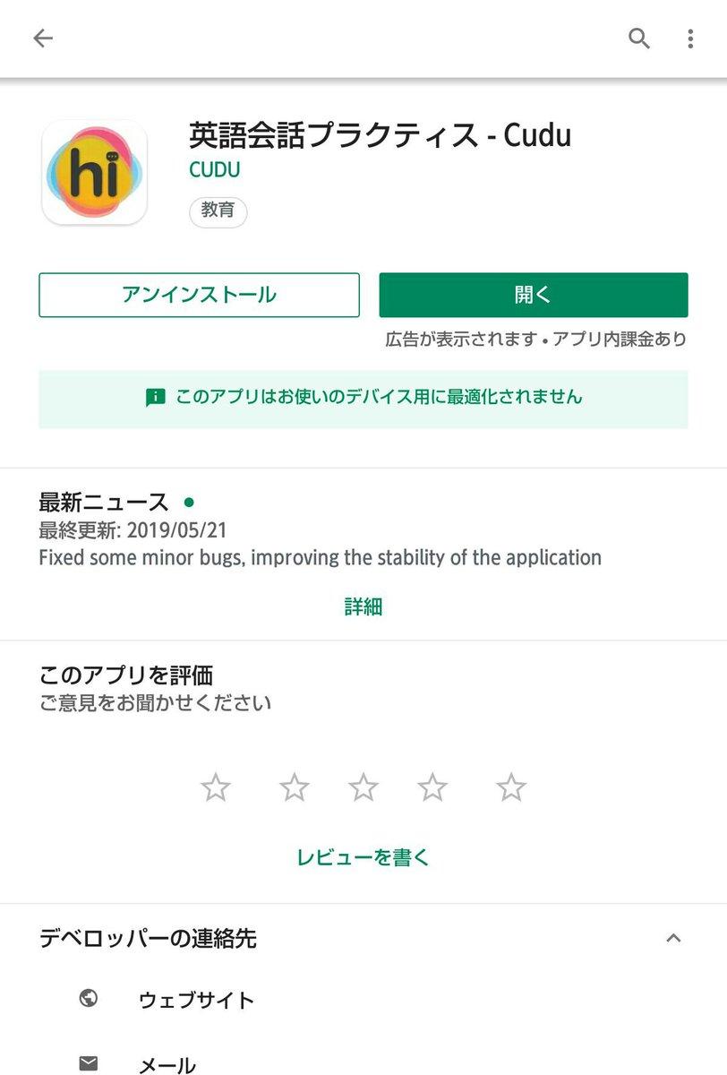 とうとう、英会話のアプリにまで進出。英会話初心者用のアプリ。(広告が邪魔すぎるので課金で消した)