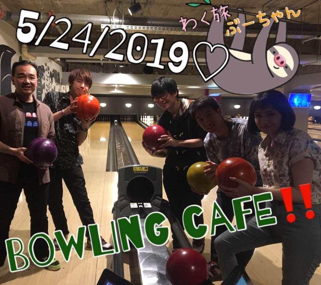 東京の渋谷ボーリングカフェにて★英会話カフェからのボーリング!★(第3回わく旅サロン)5月24日(金)夜開催★#英会話、#英語、#イベント、#国際交流、#外国人、#東京、#ボーリング、#英語学習、#ブログ、#オンラインサロン、#コミュニティ