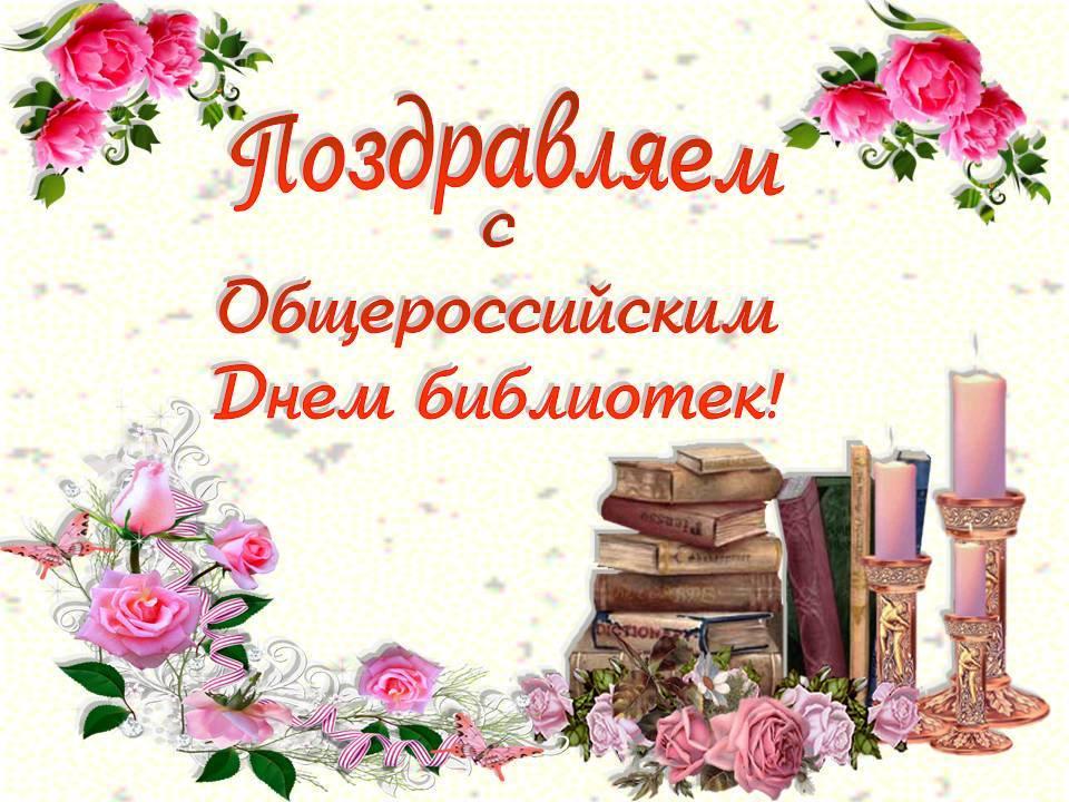 Поздравления в картинках с днем библиотекаря