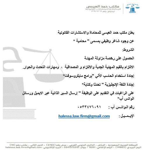 يعلن مكتب المحامي حمد العيسى عن وجود شاغر وظيفي بالرياض   محامية   #وظائف_شاغرة #وظائف_نسائية #وظائف_الرياض #وظائف  @H_Alessaa
