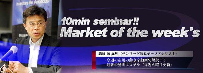 【毎週水曜日 更新!】数学科の【元予備校講師】である陳晁熙が、1週間の市場を【わかりやすく】動画で解説しています!元予備校講師だけあり、わかりやすさには定評があります!チャンネル登録もよろしくお願いします^^