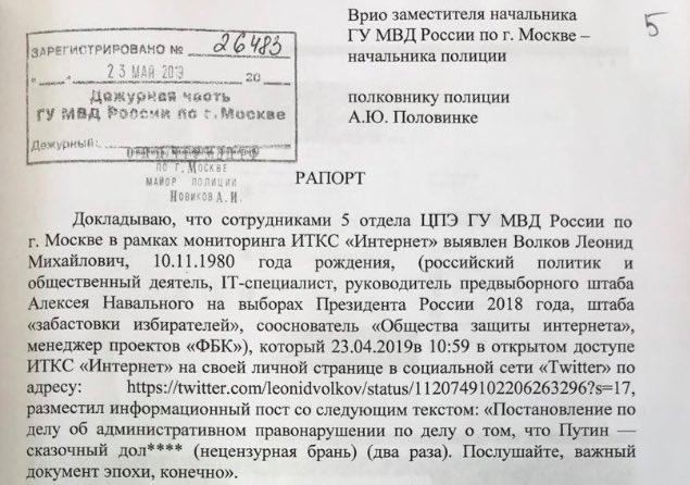 """""""Знает каждый гражданин, кто х**ло №1"""", - росіянину загрожує штраф 30 тис. рублів за картинку з Путіним - Цензор.НЕТ 9203"""