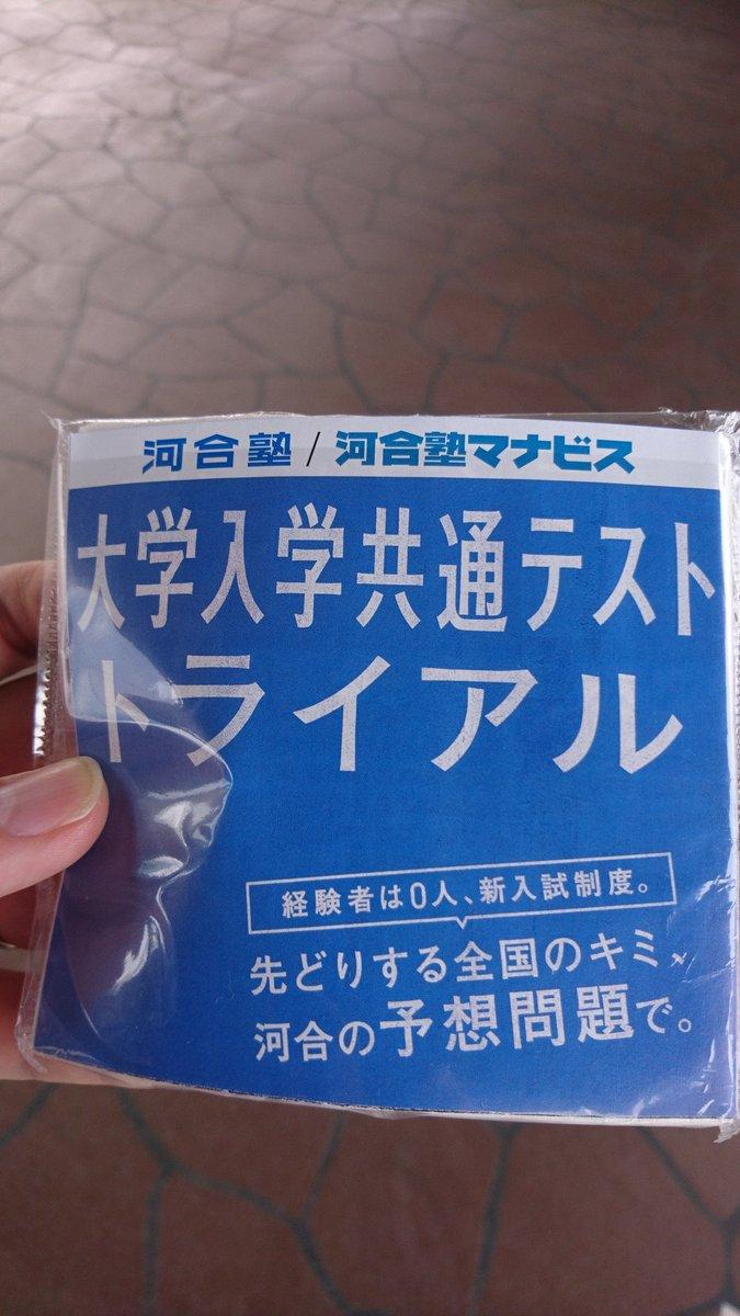 駅前で予備校のチラシを渡された…ワイ社会人…