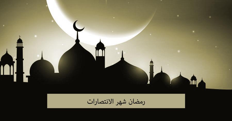 رمضان الانتصارات D7mSsVEXsAAPtp8.png